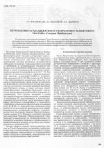 Петрология Гасан-Дякитского ультрамафит-мафитового массива (Северное Прибайкалье)