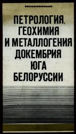 Петрология, геохимия и металлогения докембрия юга Белоруссии