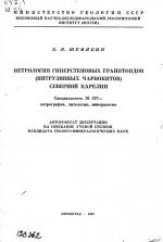 Петрология гиперстеновых гранитоидов (интрузивных чарнокитов) северной Карелии