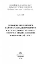 Петрология гранитоидов и дифференциация расплавов в малоглубинных условиях (Восточно-Сихотэ-Алинский вулканический пояс)