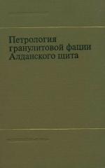 Петрология гранулитовой фации Алданского щита
