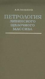 Петрология Хибинского щелочного массива