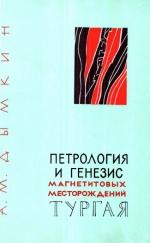 Петрология и генезис магнетитовых месторождений Тургая
