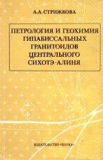 Петрология и геохимия гипабиссальных гранитоиднов Центрального Сихотэ-Алиня