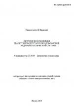 Петрология и геохимия гранитоидов Депутатской оловоносной рудно-магматической системы