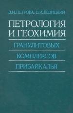 Петрология и геохимия гранулитовых комплексов Прибайкалья