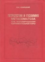 Петрология и геохимия метасоматоза при формировании континентальной коры