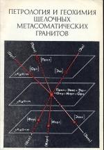 Петрология и геохимия щелочных метасоматических гранитов