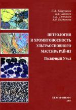 Петрология и хромитоносность ультраосновного массива Рай-Из (Полярный Урал)