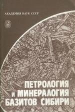 Петрология и минералогия базитов Сибири