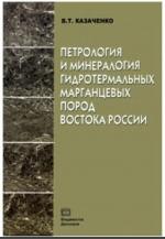 Петрология и минералогия гидротермальных марганцевых пород Востока России