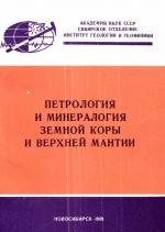Петрология и минералогия земной коры и верхней мантии. Сборник научных трудов