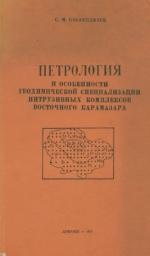 Петрология и особенности геохимической специализации интрузивных комплексов Восточного Карамазара (Северный Таджикистан)