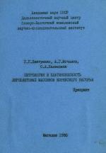 Петрология и платиноносность лерцолитовых массивов Корякского нагорья