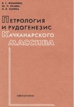 Петрология и рудогенез Качканарского массива
