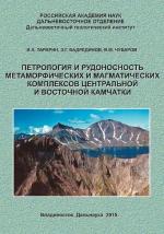 Петрология и рудоносность метаморфических и магматических комплексов центральной и восточной Камчатки