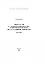 Петрология и структурное положение интрузивных траппов запада Сибирской платформы