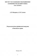Петрология ийолит-фойяитовой интрузии в Енисейском кряже