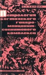 Петрология Когтахского габбро-монцонит-сиенитового комплекса (Кузнецкий Алатау)