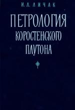 Петрология Коростенского плутона