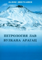 Петрология лав вулкана Арагац