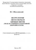 Петрология литосферы и кимберлитов (модель горячей гетерогенной аккреции Земли)