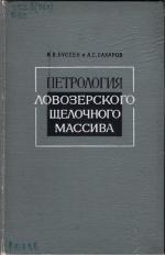Петрология Ловозерского щелочного массива