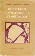 Петрология магматических гранитоидов (на примере Урала)