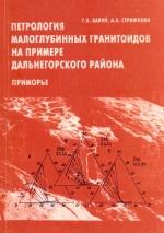Петрология малоглубинных гранитоидов на примере Дальнегорского района, Приморье