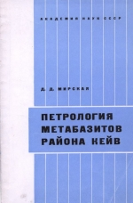Петрология метабазитов района Кейв (Кольский полустров)