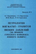 Петрология мигматит-гранитов низких давлений (на примере гунтского комплекса Южного Памира)