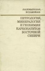 Петрология, минералогия и геохимия карбонатитов Восточной Сибири