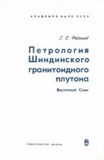 Петрология Шиндинского гранитоидного плутона (Восточный Саян)