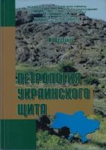 Петрология Украинского щита