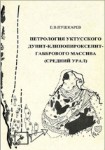 Петрология Уктусского дунит-клинопиросенит-габбрового массива (Средний Урал)