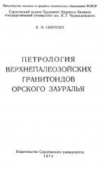 Петрология верхнепалеозойских гранитоидов Орского Зауралья