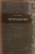 Петрология
