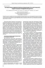 Петромагнитная и минералогическая неоднородности и золотоносность рудной зоны месторождения Благодатного