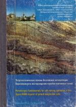 Петротектонические основы безопасной эксплуатации Верхнекамского месторождения калийно-магниевых солей