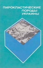 Пирокластические породы Украины