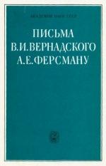 Письма В.И.Верндаского А.Е.Ферсману (1907-1944)