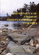 Питкярантская учебная минералогическая практика