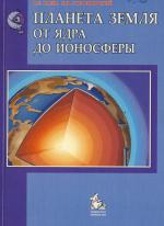 Планета Земля. От ядра до ионосферы. Учебное пособие