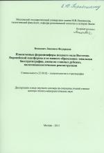 Планктонные фораминиферы позднего мела Восточно-Европейской платформы и её южного обрамления: зональная биостратиграфия, смена на главных рубежах, палеоокеанологические реконструкции