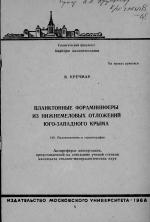 Планктоновые фораминиферы из нижнемеловых отложений юго-западного Крыма
