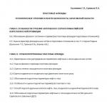 Пластовые флюиды: геологическое строение и нефтегазоносность Саратовской области