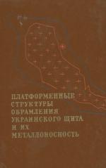 Платформенные структуры обрамления Украинского щита и их металлоносность (геологическое строение, вулканизм и металлоносность платформенных структур обрамления Украинского щита)