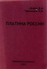 Платина России (результаты и направления работ по проrpамме Платина России)
