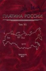 Платина России. Сборник научных трудов. Том VII