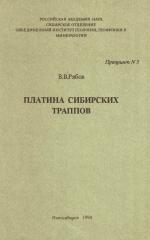 Платина сибирских траппов